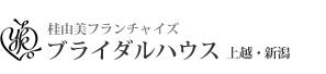 桂由美フランチャイズ ブライダルハウス上越・新潟